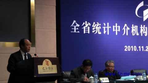 裘总代表宁波地区在会上作精彩发言